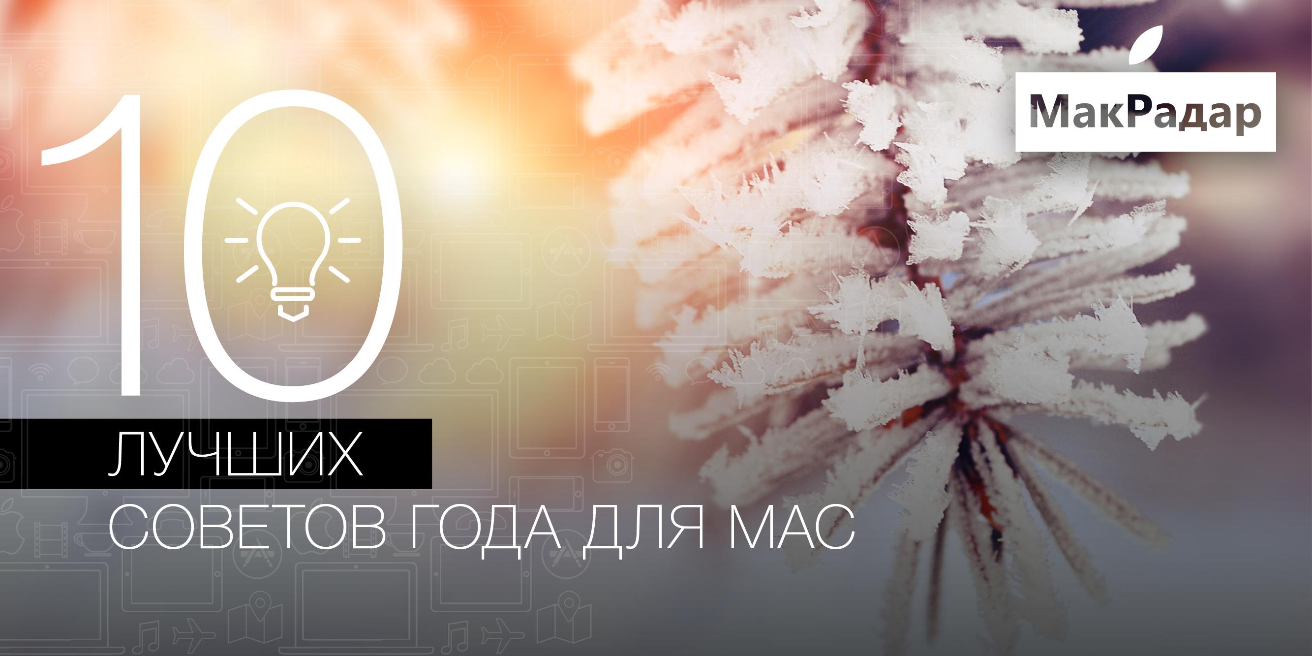 10 лучших советов 2014 года для Mac