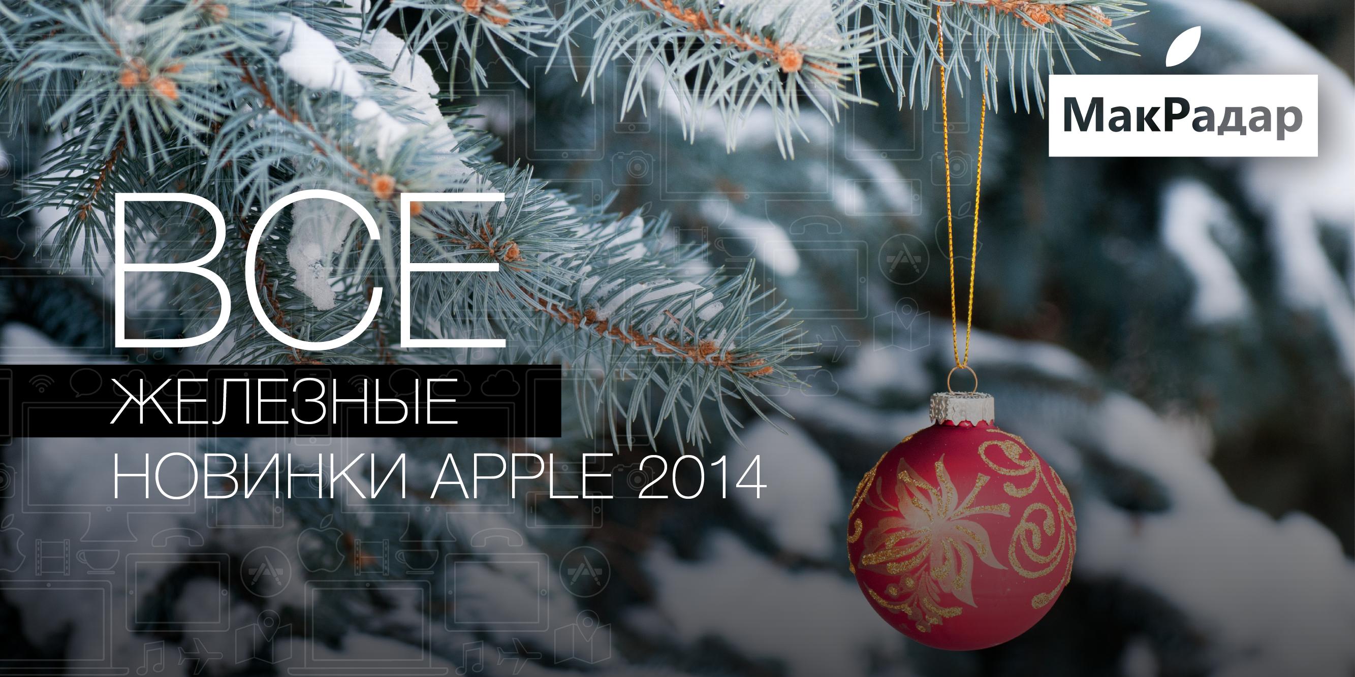 """Все """"железные"""" новинки Apple 2014"""