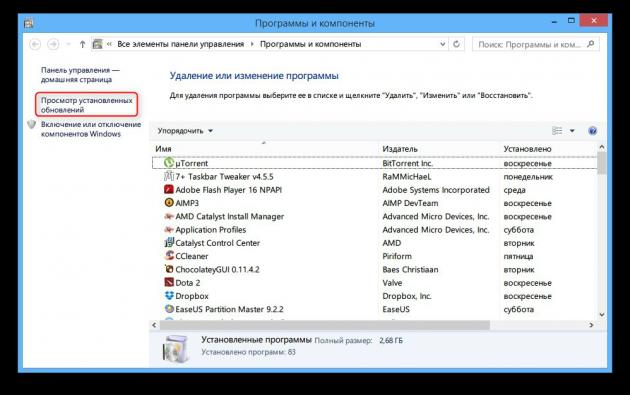 Как удалить обновление Windows, поломавшее вашу систему