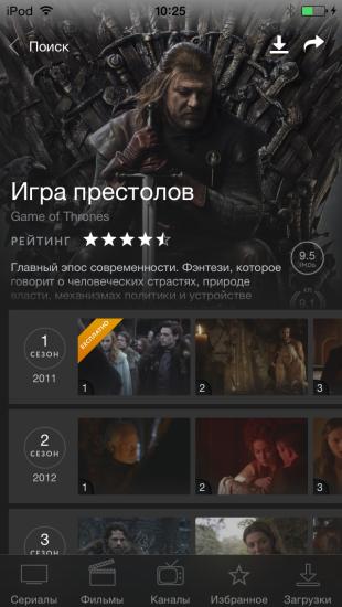 Как скачать сериал на айфон бесплатно приложение