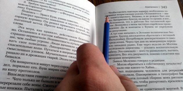 Следим кончиком карандаша по строчкам