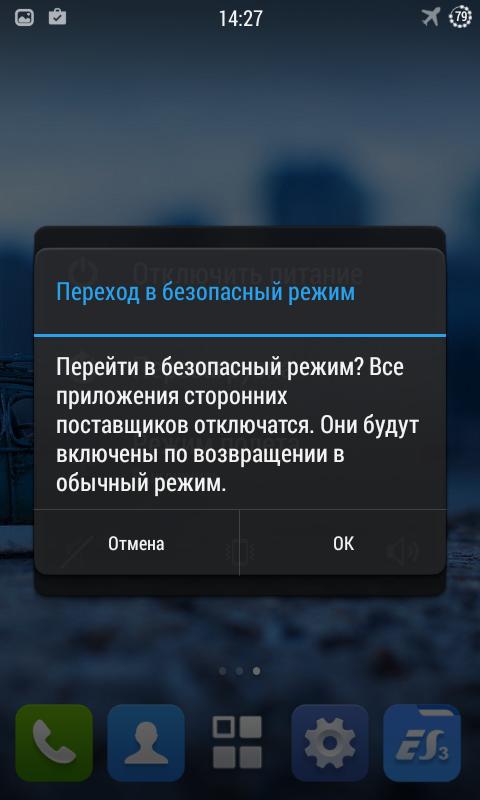 Для чего безопасный режим на андроиде