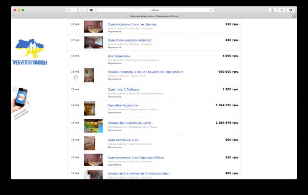 Снимок экрана 2015-01-16 в 10.52.49