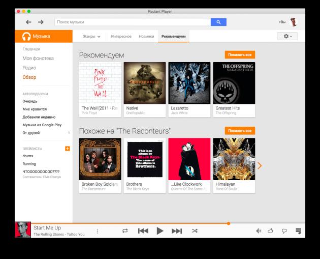 Предложения Google Music