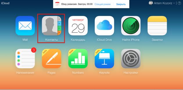 Как выгрузить контакты из iCloud на шЗрщту через веб-версию