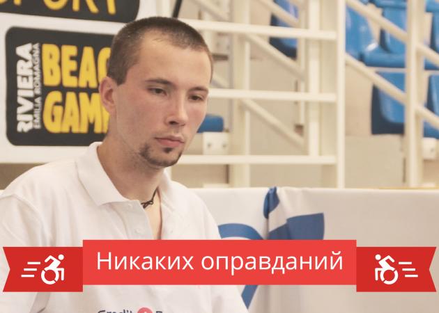 Никаких оправданий: «Дух в движении» — интервью с капитаном сборной России по disability-кикеру Александром Громовым