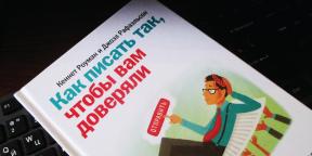 РЕЦЕНЗИЯ: «Как писать так, чтобы вам доверяли», Кеннет Роуман и Джоэл Рафаэльсон