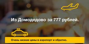 Aerotaxi — самое дешёвое такси из аэропорта и в аэропорт