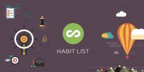 Habit List для iOS поможет вам выполнить всё задуманное в новом году