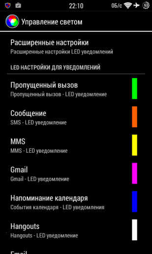 Light Manager 1