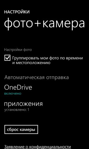 OneDrive Windows phone 1