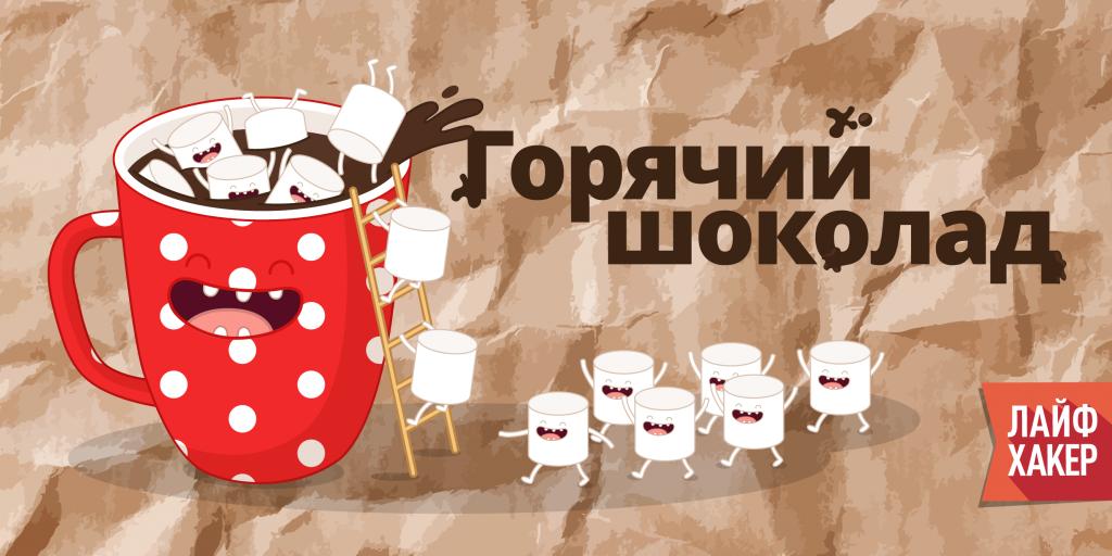 ИНФОГРАФИКА: 20 рецептов горячего шоколада