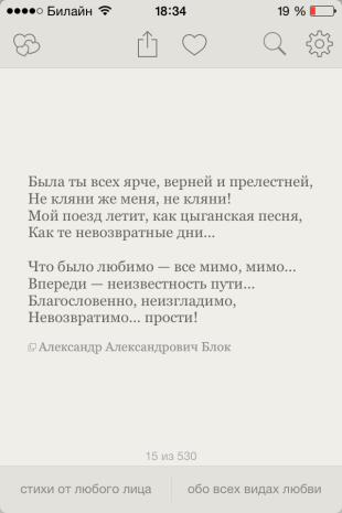 Neswit - любовная поэзия от великих поэтов