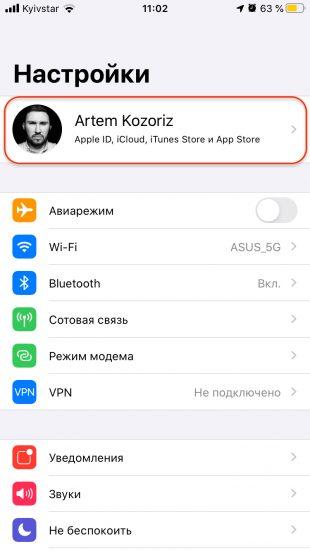 Зарегистрировать Apple ID: откройте «Настройки» → Apple ID