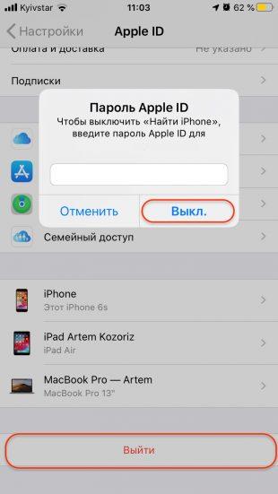 Создать Apple ID: нажмите «Выйти»