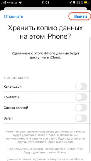 Американский Apple ID: ещё раз нажмите «Выйти»