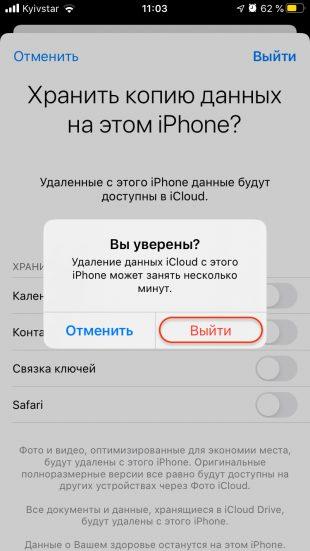 Американский Apple ID: подтвердите свой выбор