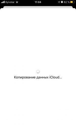 Создать Apple ID: дождитесь, пока данные загрузятся в облако
