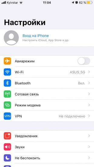 Apple ID: экран настроек будет выглядеть так