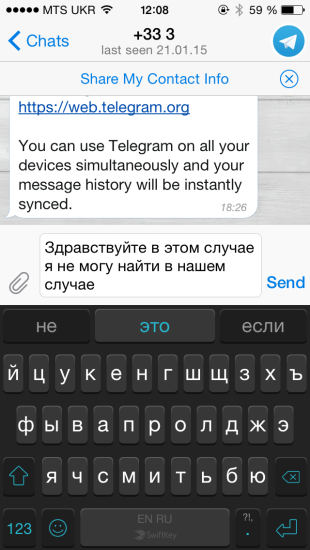В SwiftKey добавили русский язык