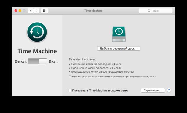 Как сделать копию в macbook 3