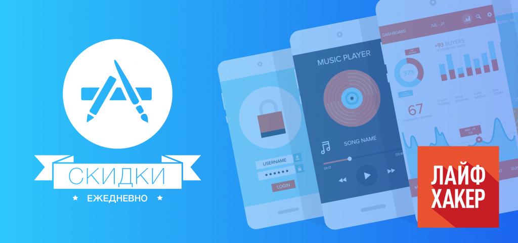 Бесплатные приложения и скидки в App Store 30 декабря