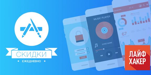 Бесплатные приложения и скидки в App Store 10 июля