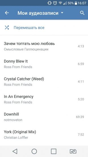 Как слушать музыку вконтакте на андроид