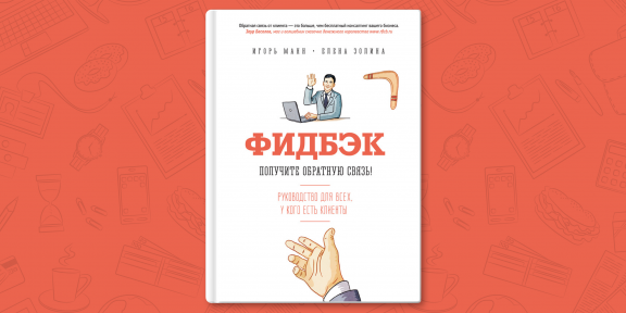 РЕЦЕНЗИЯ: «Фидбэк» — для тех, кто хочет научиться слышать клиентов