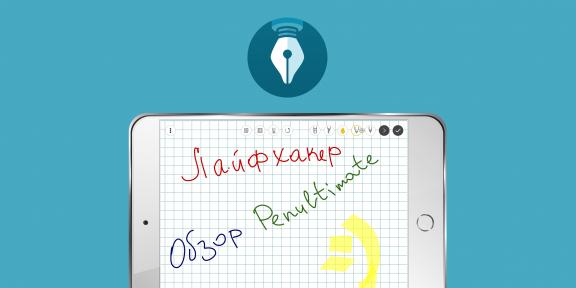 Penultimate — приложение для ведения рукописных заметок на iPad от создателей Evernote