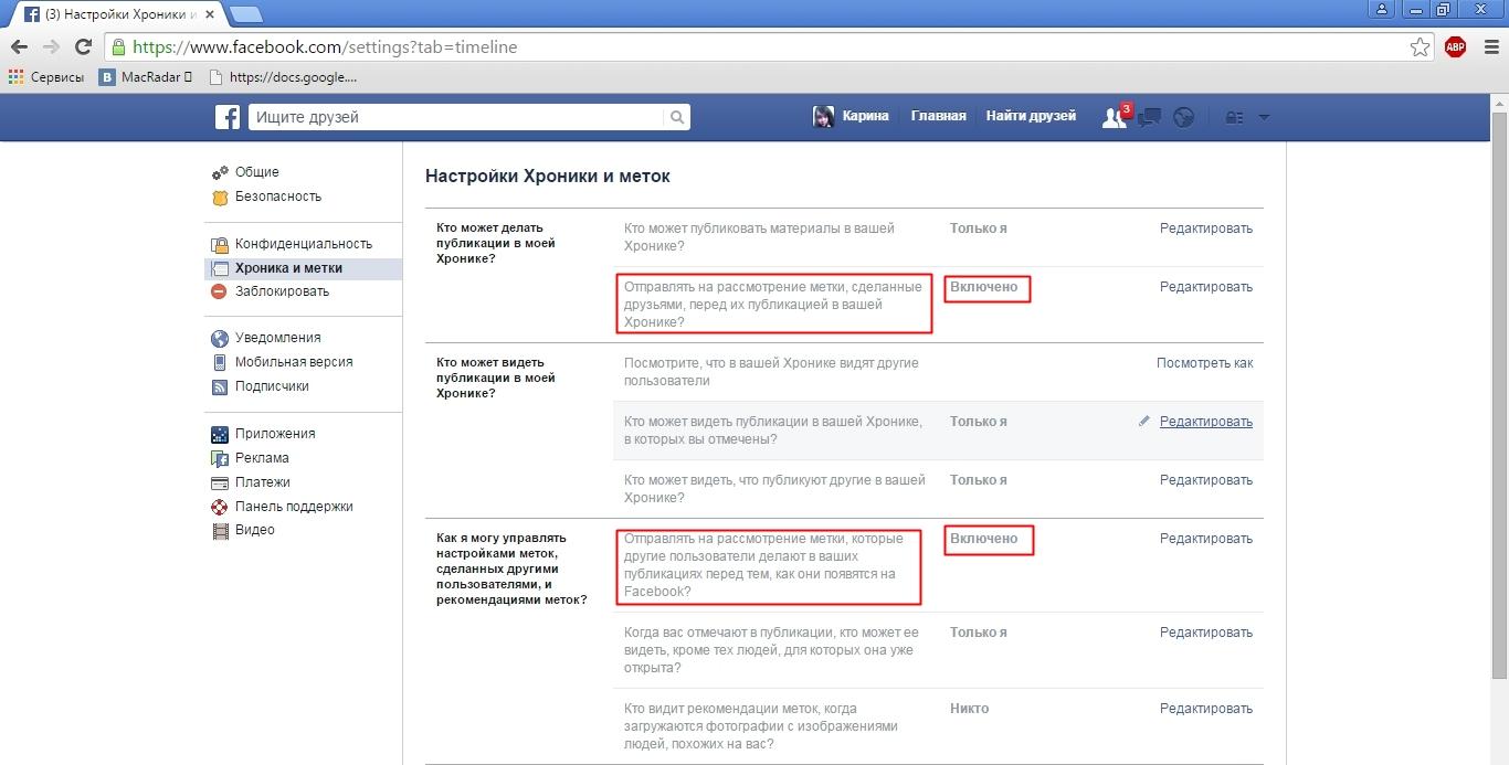 Как обозначаться не в сети для некоторых людей в Facebook
