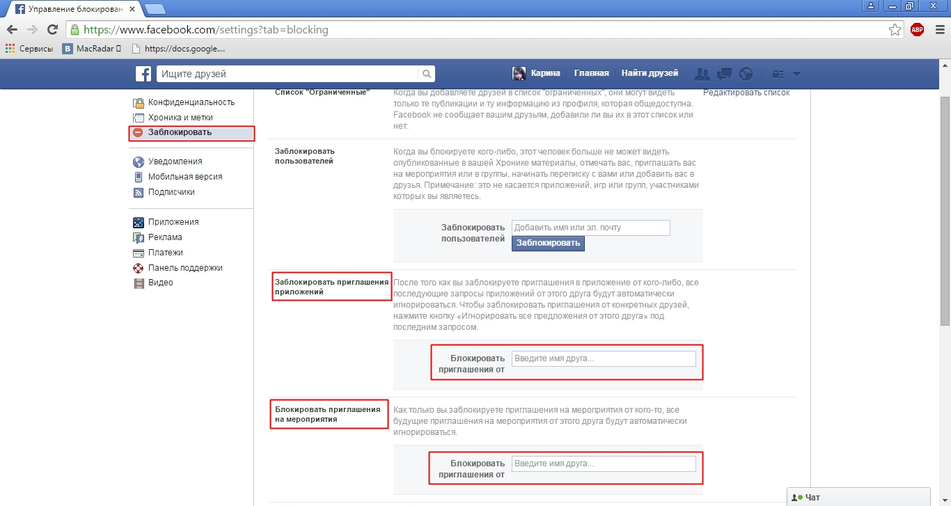 Как в фейсбуке сделать невидимым