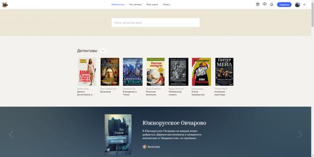 Программы для писателей: сайт с книгами Bookmate