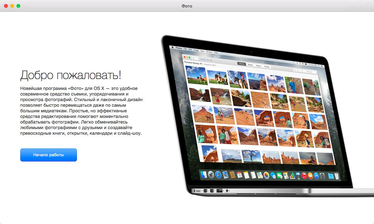 Обзор нового приложения Фото для OS X Yosemite 10.10.3