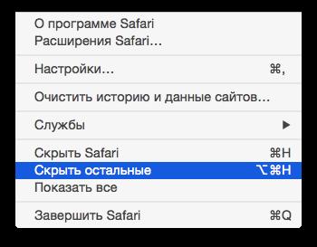 Как быстро скрыть все приложения кроме активного на OS X