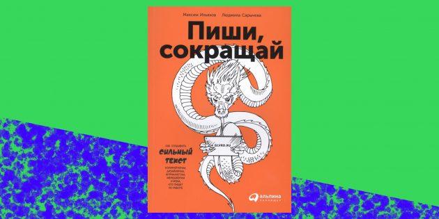 Как писать просто, понятно и интересно: «Пиши, сокращай», Максим Ильяхов и Людмила Сарычева