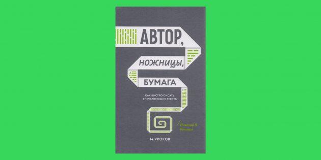 Как писать просто, понятно и интересно: «Автор, ножницы, бумага», Николай Кононов