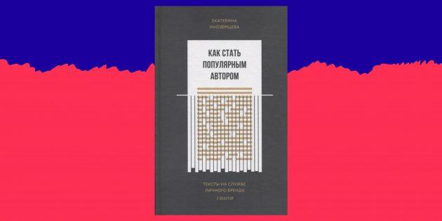 Как писать просто, понятно и интересно: «Как стать популярным автором», Екатерина Иноземцева
