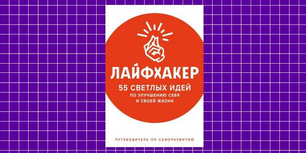 Как писать просто, понятно и интересно: «Лайфхакер. 55светлых идей по улучшению себя и своей жизни»