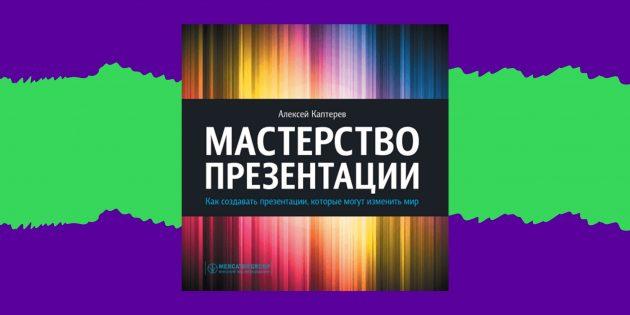 Как писать просто, понятно и интересно: «Мастерство презентации», Алексей Каптерев