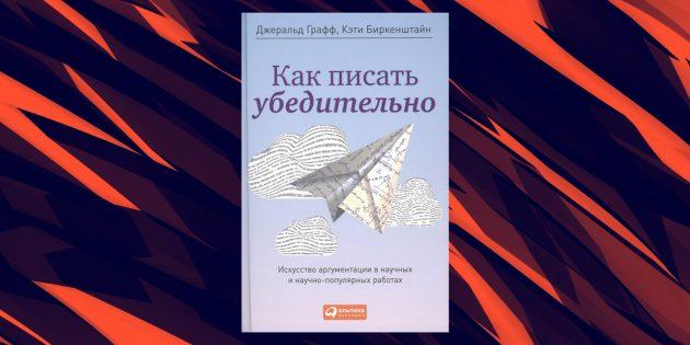 «Как писать убедительно», Джеральд Графф и Кэти Биркенштайн
