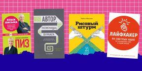 В библиотеку копирайтеру: книги, которые стоит прочитать