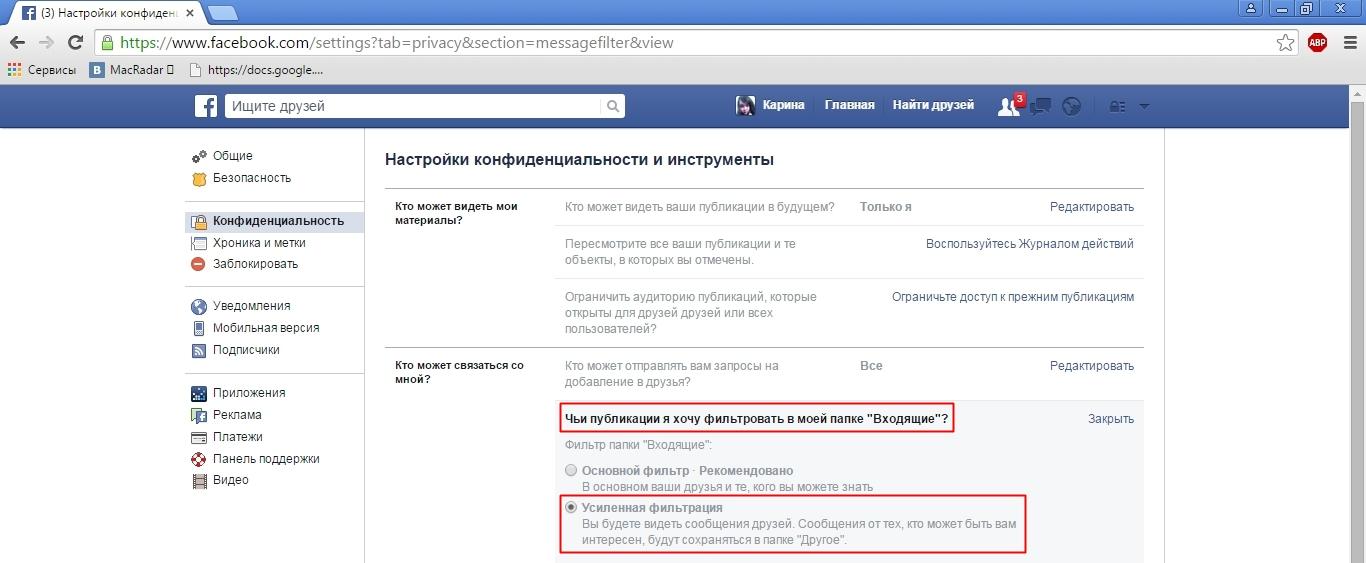 Как найти facebook