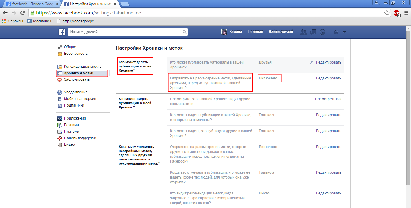 Как рекламировать себя в facebook как рекламировать cpa вконтакте