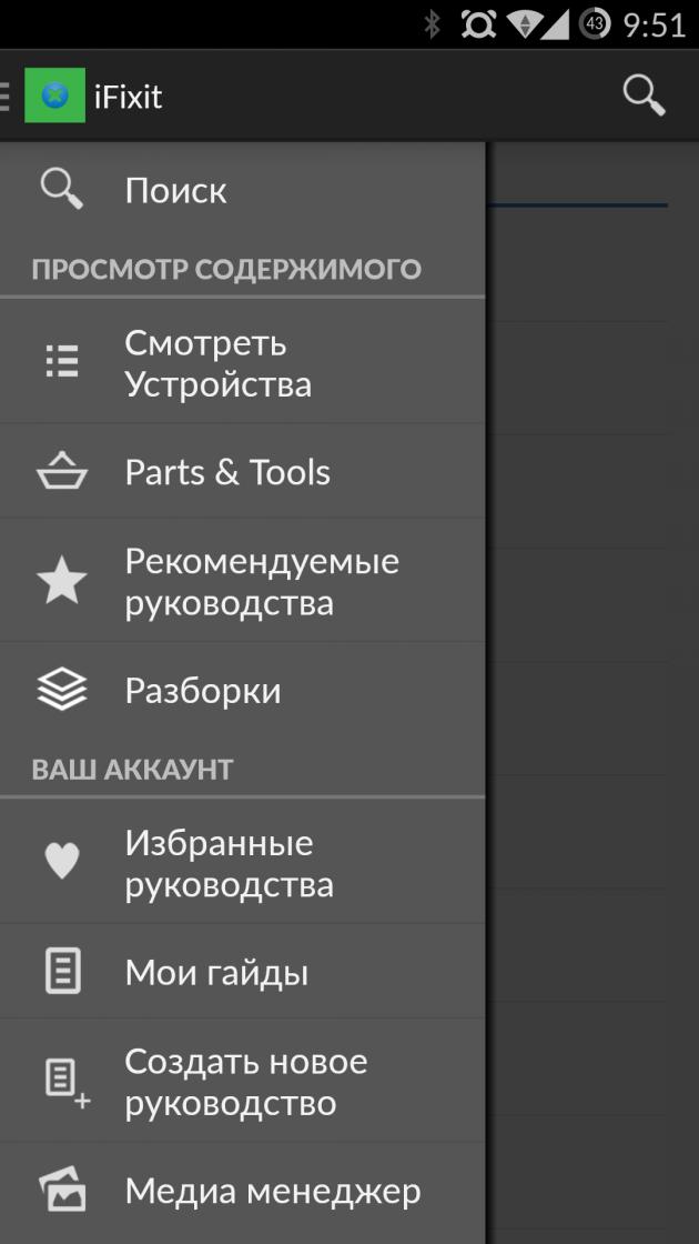 База знаний iFixit доступна и через мобильнео приложение для Android
