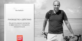 Скачайте перевод мини-книги Лео Бабауты «Руководство к действию»