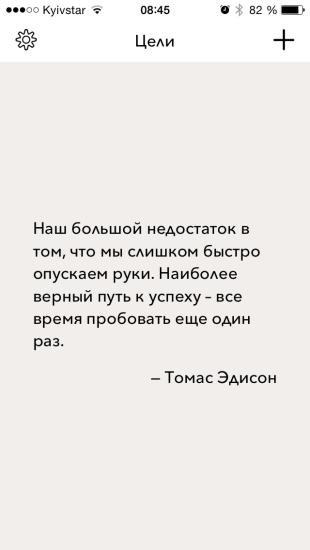 Моя мотивация»