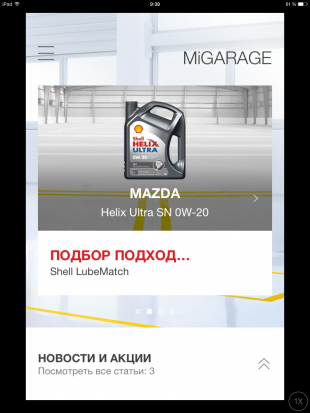 MiGarage: обслуживание автомобиля под контролем