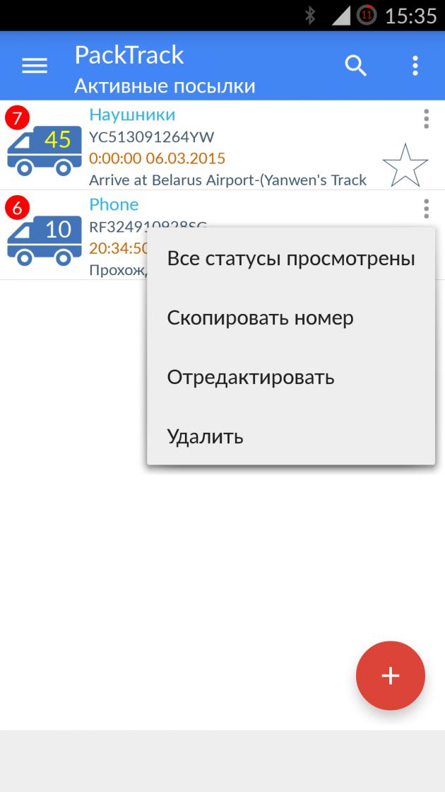 Отслеживание почтовых отправлений с PackTrack для Android