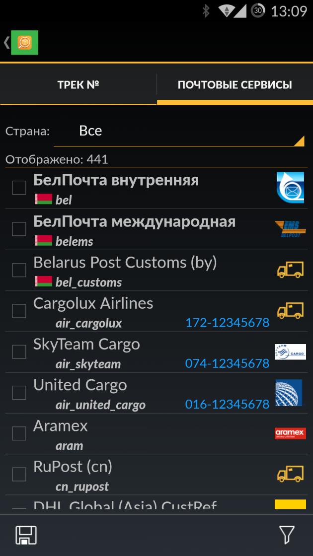 Отслеживание почтовых отправлений с TrackChecker Mobile для Android
